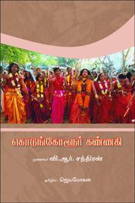 கொடுங்கோளூர் கண்ணகி