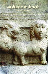 வஜ்ஜாலக்கம்-வைரப்பேழை