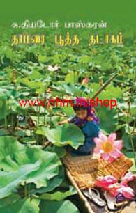 தாமரை பூத்த தடாகம்