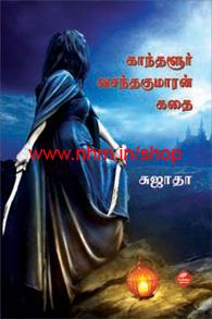 காந்தளூர் வசந்தகுமாரன் கதை