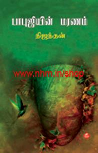 பாபுஜியின் மரணம்