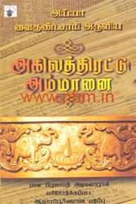 அய்யா வைகுண்டசாமி அருளிய அகிலத்திரட்டு அம்மானை