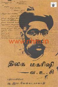திலக மகரிஷி (வாழ்க்கை வரலாறு)