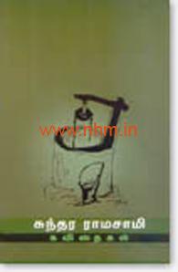 சுந்தர ராமசாமி கவிதைகள் (முழுத் தொகுப்பு)