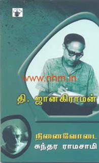 நினைவோடை: தி. ஜானகிராமன்