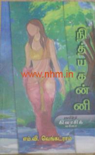 நித்ய கன்னி