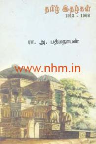 தமிழ் இதழ்கள் (1915-1966)