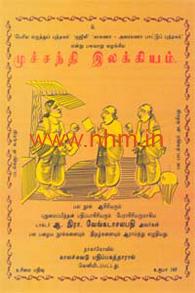 முச்சந்தி இலக்கியம்