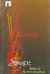 ஆகஸ்ட் போராட்டம் (இந்திய விடுதலை இயக்க வரலாறு)