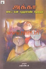 அக்கா (கன்னடப் பெண் எழுத்தாளர்களின் சிறுகதைகள்)