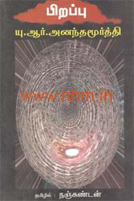 பிறப்பு (கன்னட நாவல்)