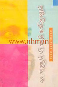 கடவுளும் பிசாசும் கவிஞனும் (நேர்காணல்கள்)