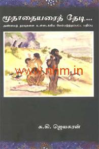 மூதாதையரைத் தேடி (அண்மைத் தரவுகளை உள்ளடக்கிய மேம்படுத்தப்பட்ட பதிப்பு)