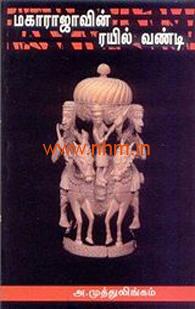 மகாராஜாவின் ரயில் வண்டி