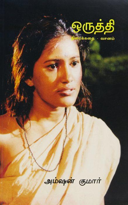 ஒருத்தி (திரைக்கதை - வசனம்)
