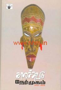 காலச்சுவடு நேர்முகம் (காலச்சுவடு நேர்காணல்கள் 2000-2003)