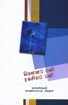 மெளனப் பனி ரகசியப் பனி (காலச்சுவடு மொழிபெயர்ப்புக் கதைகள் 1994-2000)