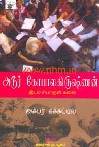 அடூர் கோபாலகிருஷ்ணன் (இடம் பொருள் கலை)