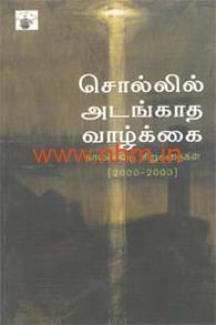 சொல்லில் அடங்காத வாழ்க்கை (காலச்சுவடு சிறுகதைகள் 2000-2003)