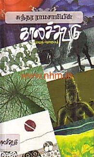 சுந்தர ராமசாமியின் காலச்சுவடு (முழுத்தொகுப்பு)