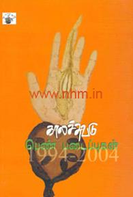 காலச்சுவடு பெண் படைப்புகள் (1994-2004)