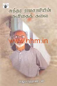 சுந்தர ராமசாமியின் கவிதைக் கலை