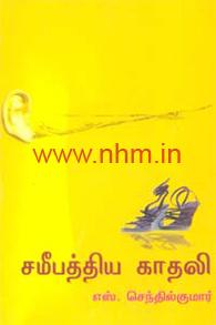 சமீபத்திய காதலி