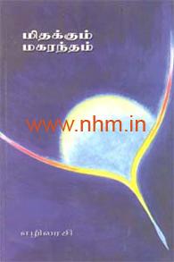 மிதக்கும் மகரந்தம்