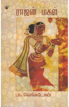 ராஜன் மகள்
