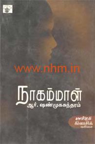 நாகம்மாள் (காலச்சுவடு கிளாசிக்வரிசை நாவல்)