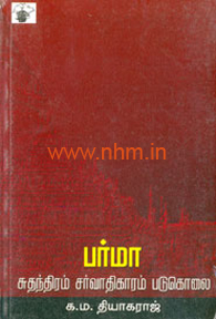 பர்மா:சுதந்திரம் சர்வாதிகாரம் படுகொலை