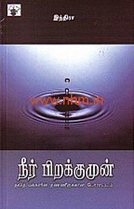 நீர் பிறக்குமுன் (தலித் மக்களின் தண்ணீருக்கான போராட்டம்)