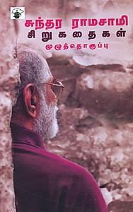 சுந்தர ராமசாமி சிறுகதைகள் (முழுத்தொகுப்பு)