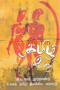தமிழ் இனி 2000 (இருபதாம் நூற்றாண்டு உலகத் தமிழ் இலக்கிய வரலாறு)