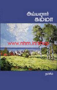 அய்யனார் கம்மா