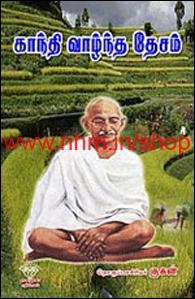 காந்தி வாழ்ந்த தேசம்