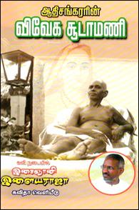 ஆதிசங்கரர் அருளிய விவேக சூடாமணி