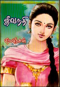 ஜீவநதி