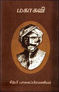 மகாகவி