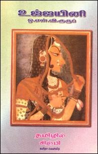 உஜ்ஜயினி (சிறு காவியம்)