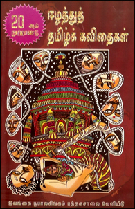 20-ஆம் நூற்றாண்டின் ஈழத்துத் தமிழ்க் கவிதைகள்