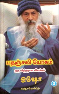 பதஞ்சலி யோகம்-ஒரு விஞ்ஞான விளக்கம் (பாகம்-3)