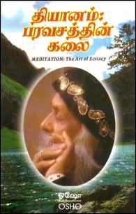 தியானம் பரவசத்தின் கலை