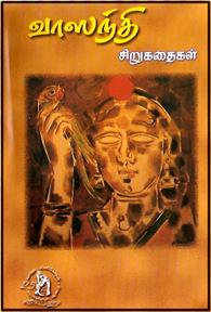 வாஸந்தி சிறுகதைகள்