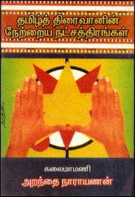 திரைவானில் நேற்றைய நட்சத்திரங்கள்