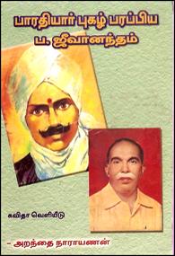 பாரதியார் புகழ் பரப்பிய ப.ஜீவானந்தம்