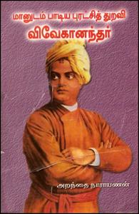 மானுடம் பாடிய புரட்சித் துறவி விவேகானந்தர்