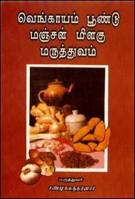 வெங்காயம், பூண்டு, மஞ்சள், மிளகு, மருத்துவம்