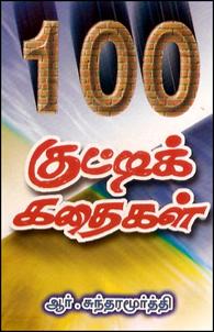 100 குட்டிக் கதைகள்