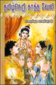 தமிழ் நெறி காத்த வேலி